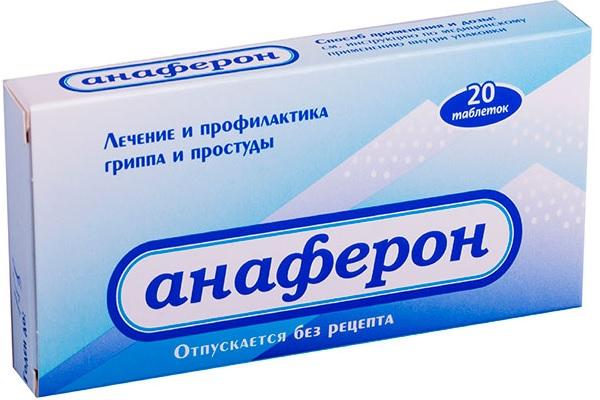 Анаферон от гриппа и простуд