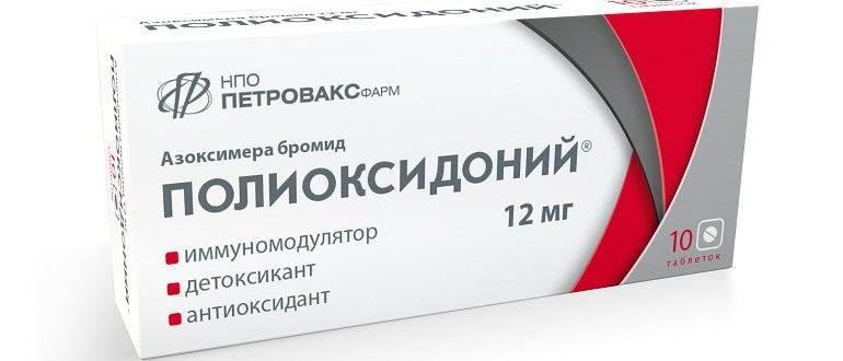 Полиоксидоний для иммунитета